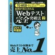 8割が落とされる「Webテスト」完全突破法〈2 2017年度版〉―必勝・就職試験!TG-WEB・ヒューマネージ社のテストセンター対策用 [単行本]