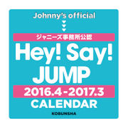 Hey! Say! JUMP 2016.4-2017.3 CALENDAR [ムックその他]