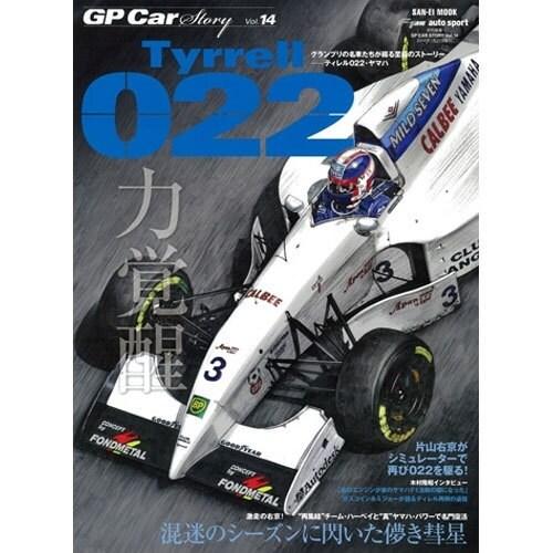 GP CAR STORY Vol.14Tyrrell 022 (サンエイムック) [その他・ムック]