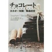 チョコレート―カカオの知識と製造技術 [単行本]