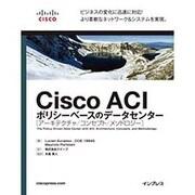 Cisco ACIポリシーベースのデータセンター―アーキテクチャ/コンセプト/メソドロジー [単行本]