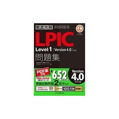 徹底攻略LPIC Level 1問題集―「Version 4.0」対応 [単行本]