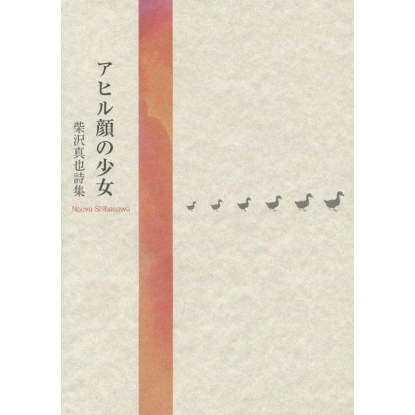 アヒル顔の少女―柴沢真也詩集 [単行本]