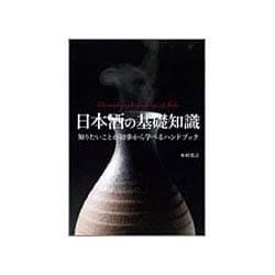 日本酒の基礎知識―知りたいことが初歩から学べるハンドブック [単行本]