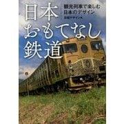日本おもてなし鉄道―観光列車で楽しむ日本のデザイン [単行本]