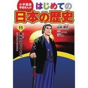 小学館版学習まんが はじめての日本の歴史〈11〉黒船がやってきた [全集叢書]