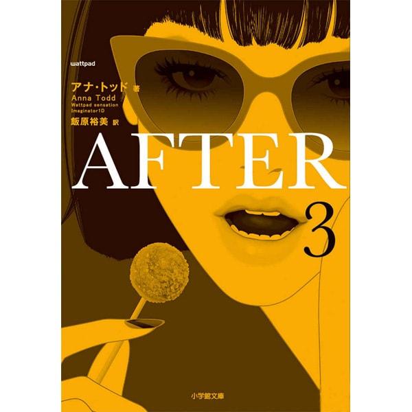 AFTER〈3〉(小学館文庫) [文庫]