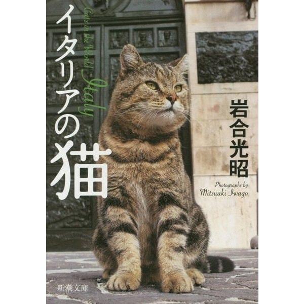 イタリアの猫(新潮文庫) [文庫]
