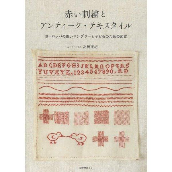 赤い刺繍とアンティーク・テキスタイル―ヨーロッパの古いサンプラーと子どものための図案 [単行本]