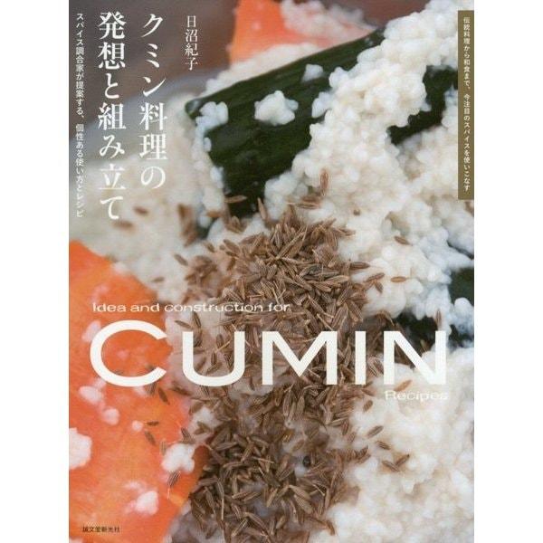 クミン料理の発想と組み立て―スパイス調合家が提案する、個性ある使い方とレシピ [単行本]