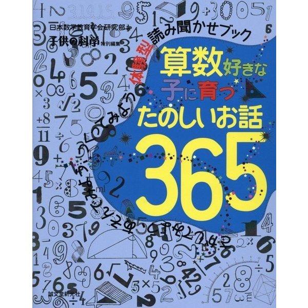 算数好きな子に育つたのしいお話365―さがしてみよう、あそんでみよう、つくってみよう体験型読み聞かせブック [単行本]