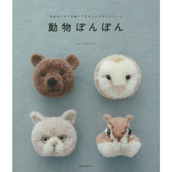 動物ぽんぽん―毛糸をぐるぐる巻いて作るふかふかマスコット [単行本]