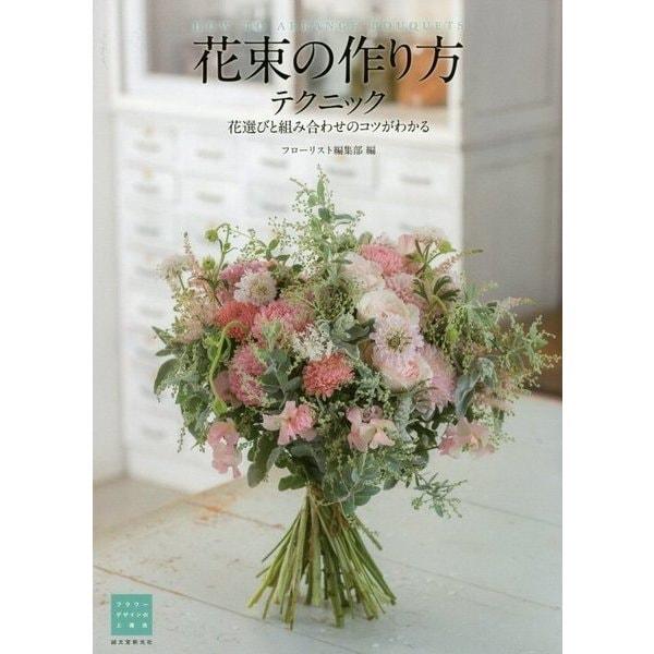 花束の作り方テクニック―花選びと組み合わせのコツがわかる(フラワーデザインの上達法) [単行本]