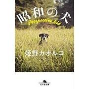 昭和の犬(幻冬舎文庫) [文庫]