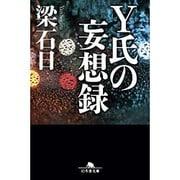 Y氏の妄想録(幻冬舎文庫) [文庫]