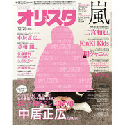 オリ☆スタ 2015年 12/28号 [雑誌]
