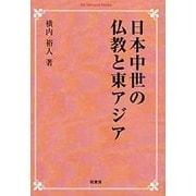 日本中世の仏教と東アジア オンデマンド版 [単行本]