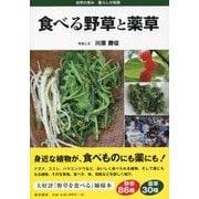 食べる野草と薬草 [図鑑]