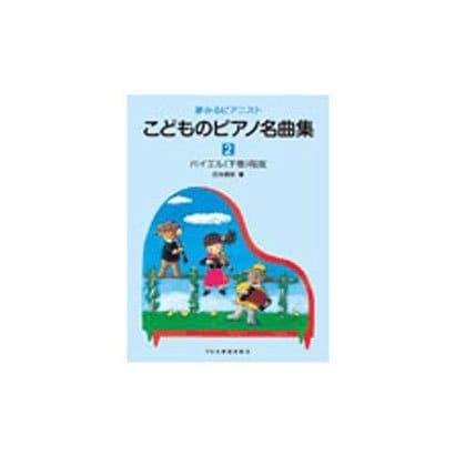 こどものピアノ名曲集 2(夢みるピアニスト) [単行本]