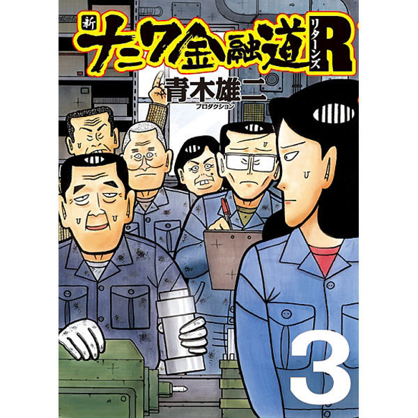新ナニワ金融道R 3(SPA COMICS) [コミック]
