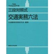 三段対照式 交通実務六法〈平成28年版〉 [単行本]