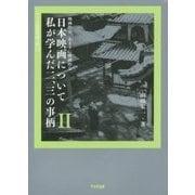 映画的な、あまりに映画的な日本映画について私が学んだ二、三の事柄〈2〉(ワイズ出版映画文庫) [文庫]