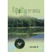 水草の世界―生態と東海地方の分布・変貌の記録 [文庫]