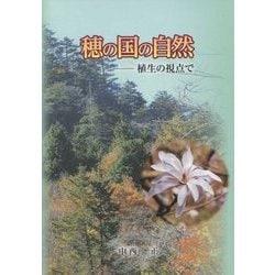 穂の国の自然―植生の視点で [文庫]