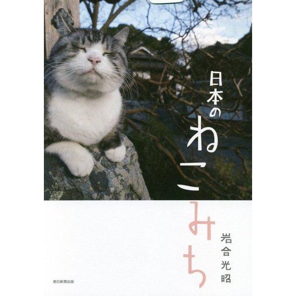 日本のねこみち [単行本]