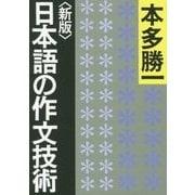 日本語の作文技術 新版 (朝日文庫) [文庫]