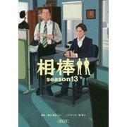 相棒 season13〈下〉(朝日文庫) [文庫]