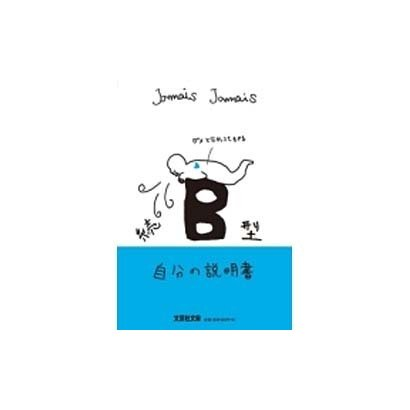 B型自分の説明書 続(文芸社文庫 じ 1-5) [文庫]