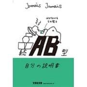 AB型自分の説明書 続(文芸社文庫 じ 1-7) [文庫]