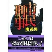 市民刑事(文芸社文庫 み 2-21) [文庫]