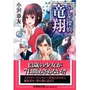 ふしぎ探偵竜翔(文芸社文庫 お 5-1) [文庫]