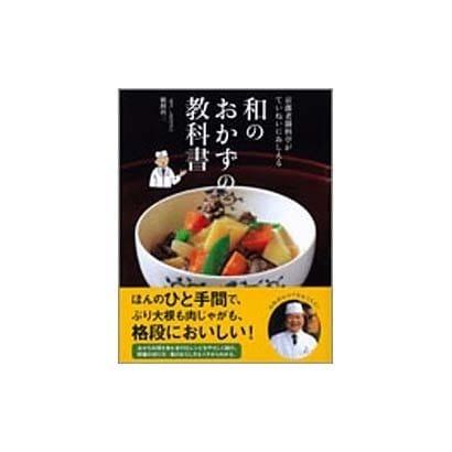 和のおかずの教科書―京都老舗料亭がていねいにおしえる [単行本]