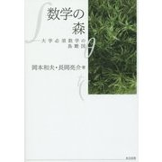 数学の森―大学必須数学の鳥瞰図 [単行本]