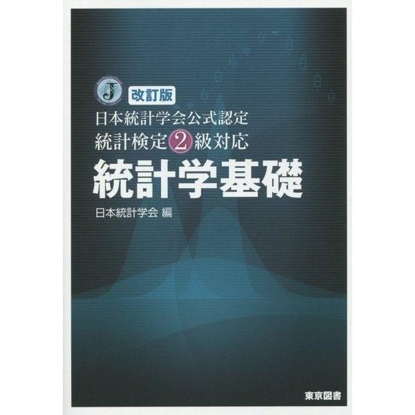 日本統計学会公式認定 統計検定2級対応 統計学基礎 改訂版 [単行本]