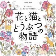 ぬりえBook ミャオトピアの仲間たち 花と猫とどうぶつの物語 [ムック・その他]