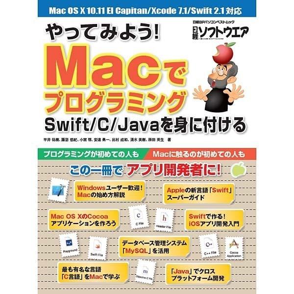 やってみよう! Macでプログラミング [ムック・その他]