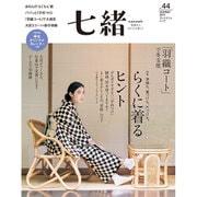 七緒 vol.44―着物からはじまる暮らし [ムック・その他]