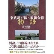 東武亀戸線・JR新金線物語 [単行本]