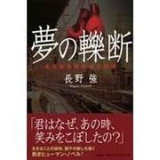 夢の轢断-ある鉄道自殺者の慟哭 [単行本]
