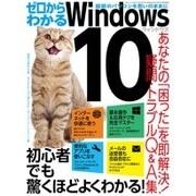 ゼロからわかるWindows10 [ムック・その他]
