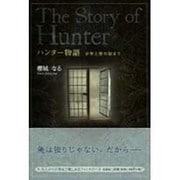 ハンター物語-少年と旅の始まり [単行本]
