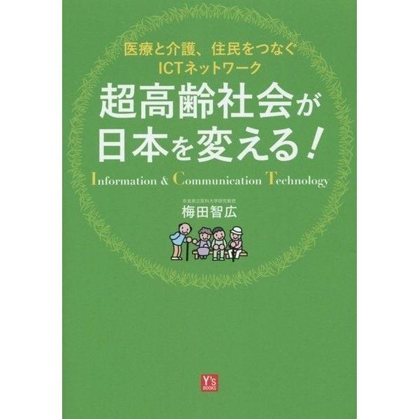超高齢社会が日本を変える!―医療と介護、住民をつなぐICTネットワーク [単行本]