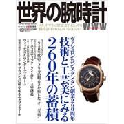 世界の腕時計 No.126 [ムックその他]
