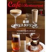 カフェ&レストラン 2016年 01月号 [雑誌]