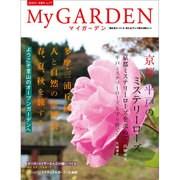 My GARDEN (マイガーデン) 2016年 02月号 [雑誌]