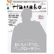 Hanako (ハナコ) 2015年 12/24号 No.1101 [雑誌]